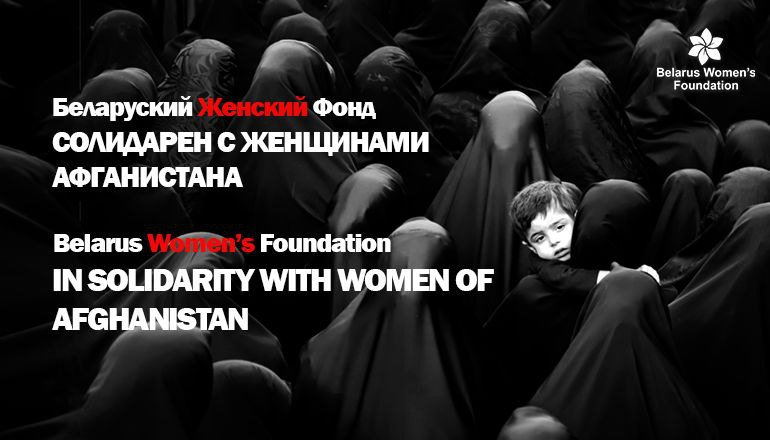 Video Appeal: Belarus Women's Foundation in Solidarity with women of Afghanistan